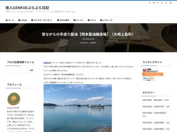 昔ながらの手造り醤油【岡本醤油醸造場】(大崎上島町)