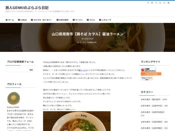 山口県周南市【鶏そば カヲル】醤油ラーメン