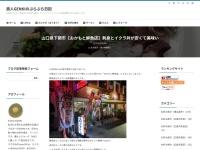 山口県下関市【おかもと鮮魚店】刺身とイクラ丼が安くて美味い