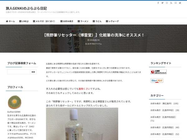【熊野筆リセッター(博雲堂)】化粧筆の洗浄にオススメ!
