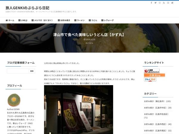 津山市で食べた美味しいうどん店【かず丸】