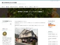 府中焼き【平の家】ミシュランガイド掲載店
