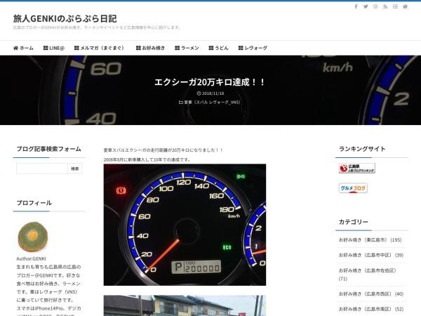 エクシーガ20万キロ達成!!