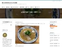 山口県下松市【紅蘭】牛骨ラーメン