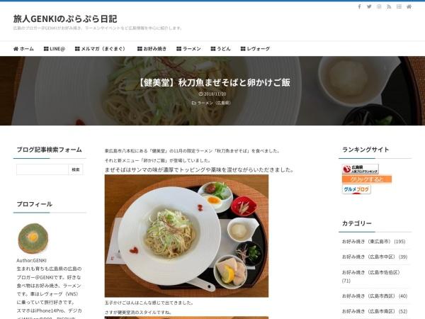 【健美堂】秋刀魚まぜそばと卵かけご飯