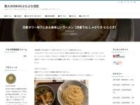 京都タワー地下にある美味しいラーメン【京都千丸 しゃかりき むらさき】