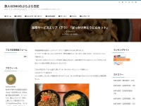 加西サービスエリア(下り)「ぼっかけ丼とうどんセット」