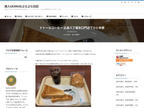 ドトールコーヒー 広島八丁堀京口門店でひと休憩