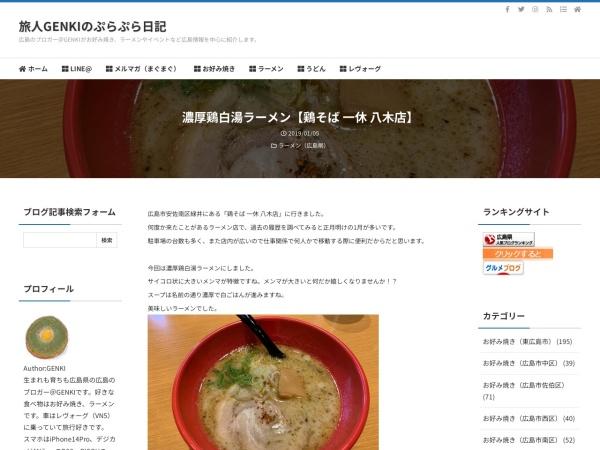 濃厚鶏白湯ラーメン【鶏そば 一休 八木店】