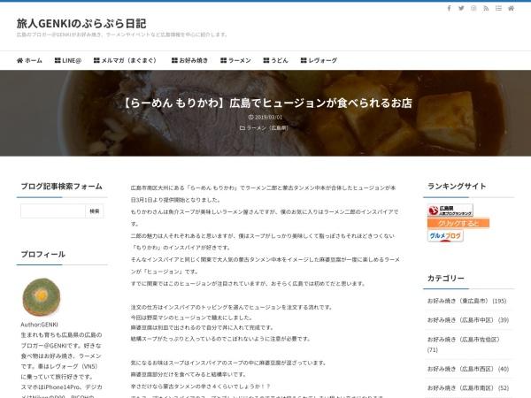 【らーめん もりかわ】広島でヒュージョンが食べられるお店