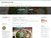 3月の限定味噌ラーメン【健美堂】