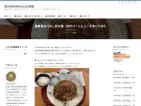 健美堂の汁なし担々麺(試作バージョン)を食べてみた