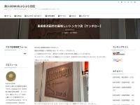 島根県浜田市の美味しいトンカツ店【ケンボロー】