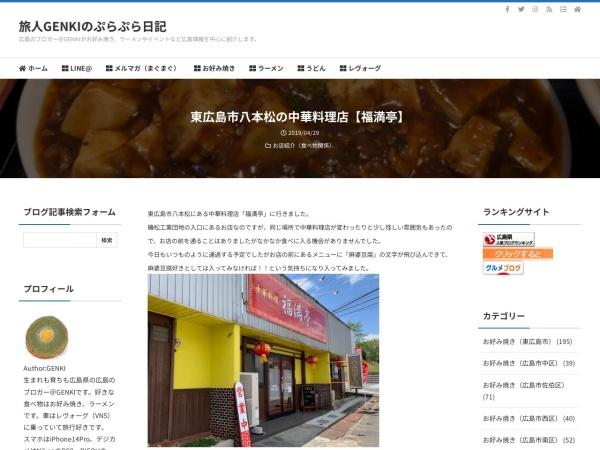 東広島市八本松の中華料理店【福満亭】