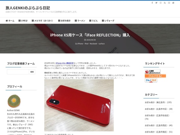 iPhone XS用ケース「iFace REFLECTION」購入