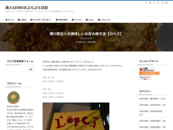 横川駅近くの美味しいお好み焼き店【ロペズ】