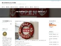沖縄の鉄板料理店【サムズセーラーイン 国際通り店】