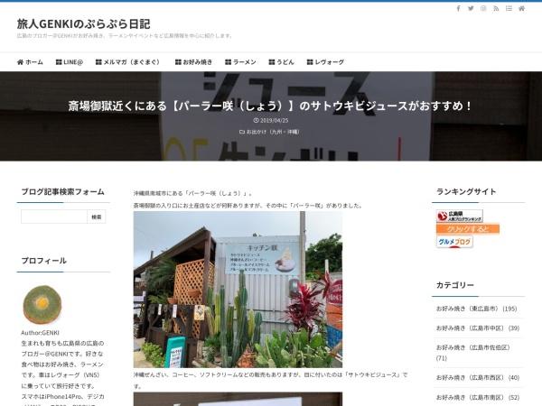 斎場御獄近くにある【パーラー咲(しょう)】のサトウキビジュースがおすすめ!