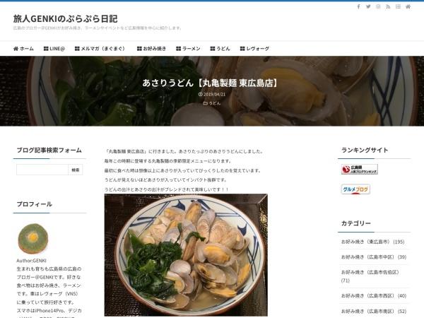 あさりうどん【丸亀製麺 東広島店】