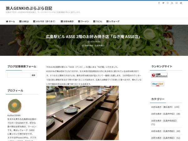 広島駅ビル ASSE 2階のお好み焼き店「ねぎ庵 ASSE店」