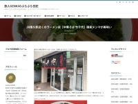 JR尾久駅近くのラーメン店【中華そば 竹千代】国産メンマが美味い