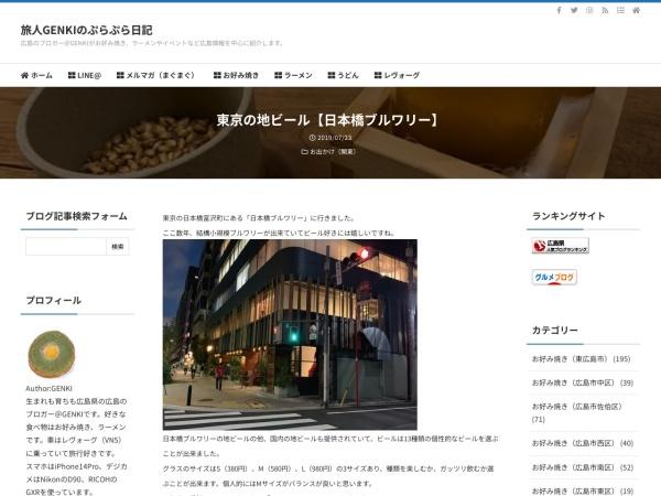 東京の地ビール【日本橋ブルワリー】