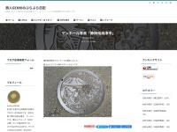 マンホール写真「静岡県焼津市」