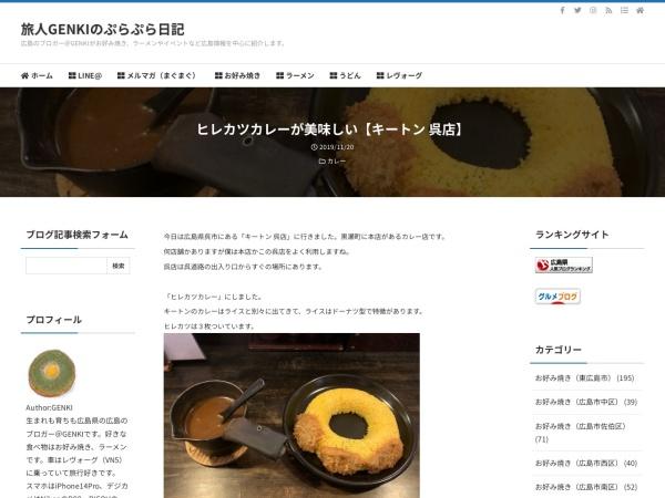 ヒレカツカレーが美味しい【キートン 呉店】