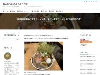 東京新宿発祥の煮干ラーメン店【すごい煮干ラーメン凪 五反田西口店】