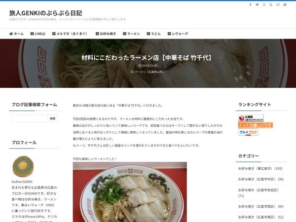 材料にこだわったラーメン店【中華そば 竹千代】