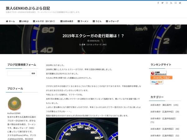 2019年エクシーガの走行距離は!?