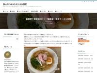 創業祭で限定復活!!「健美堂」牛骨ラーメン元味