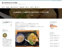 山口県周南市【つけ麺専門店二代目YUTAKA】アゴだしつけ麺