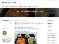 三原市【三万石】桜海老のかき揚げ丼とうどん定食
