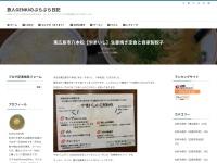 東広島市八本松【やまいし】生姜焼き定食と自家製餃子