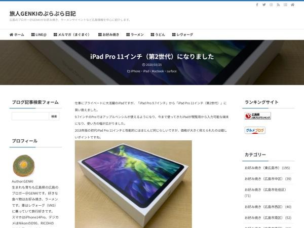 iPad Pro 11インチ(第2世代)になりました