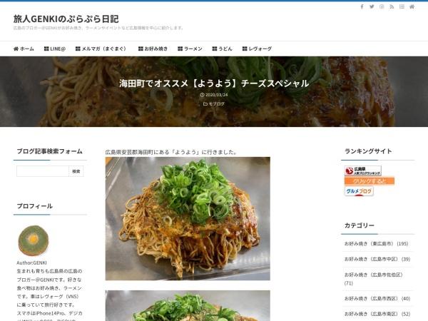 海田町でオススメ【ようよう】チーズスペシャル