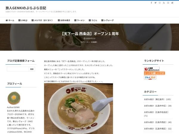 【天下一品 西条店】オープン1周年