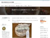 東広島市でオススメお好み焼きデリバリー【真心デイズ 】