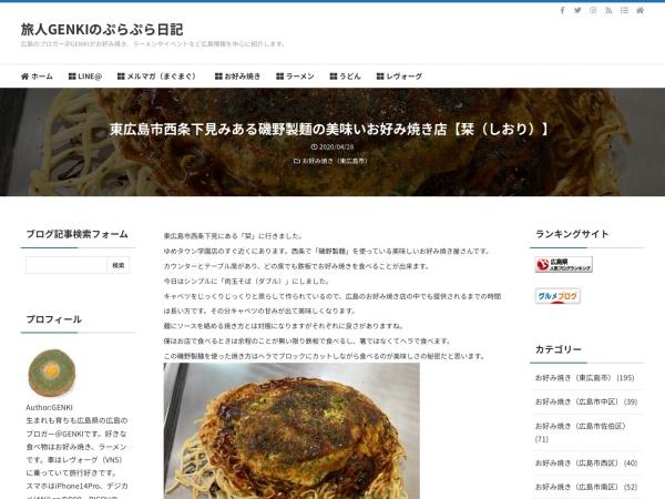 東広島市西条下見みある磯野製麺の美味いお好み焼き店【栞(しおり)】