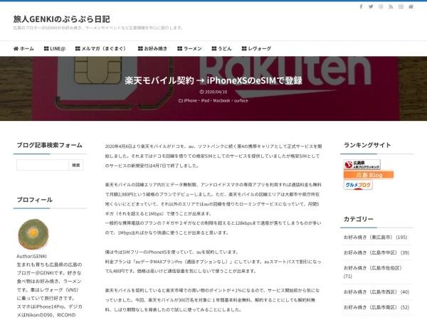 楽天モバイル契約 → iPhoneXSのeSIMで登録