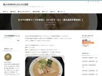 まろやか豚骨スープが美味い【さつまラーメン(東広島店中華食堂)】
