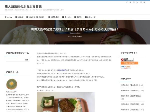周防大島の定食が美味しいお店【まきちゃん】じゃこ天が絶品!