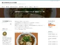 広島市内のオススメ尾道ラーメン店【尾道ラーメン 暁】