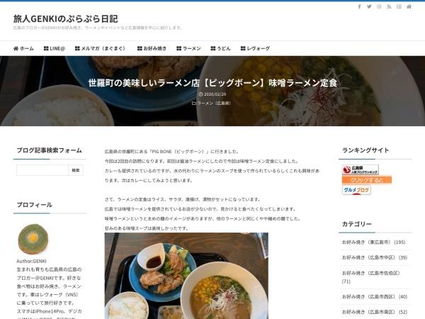 世羅町の美味しいラーメン店【ピッグボーン】味噌ラーメン定食