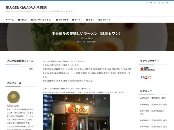 本番博多の美味しいラーメン【豚骨セワン】