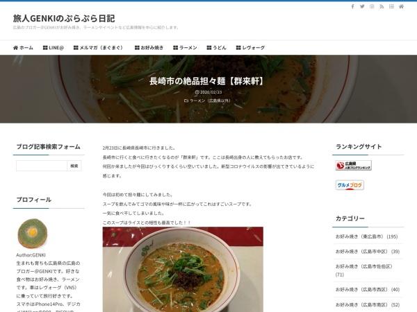 長崎市の絶品担々麺【群来軒】