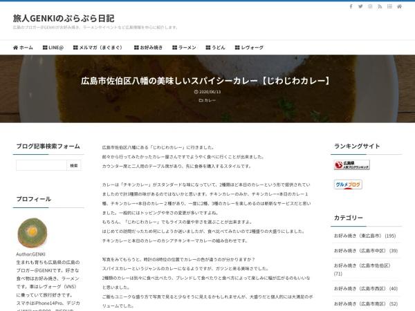 広島市佐伯区八幡の美味しいスパイシーカレー【じわじわカレー】