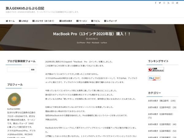 MacBook Pro(13インチ2020年版)購入!!