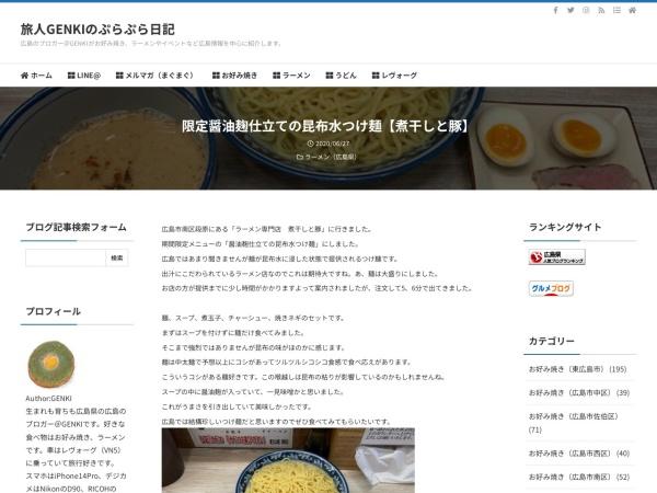 限定醤油麹仕立ての昆布水つけ麺【煮干しと豚】